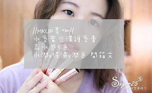 MKUP 美咖水唇蜜光澤護唇膏28.jpg