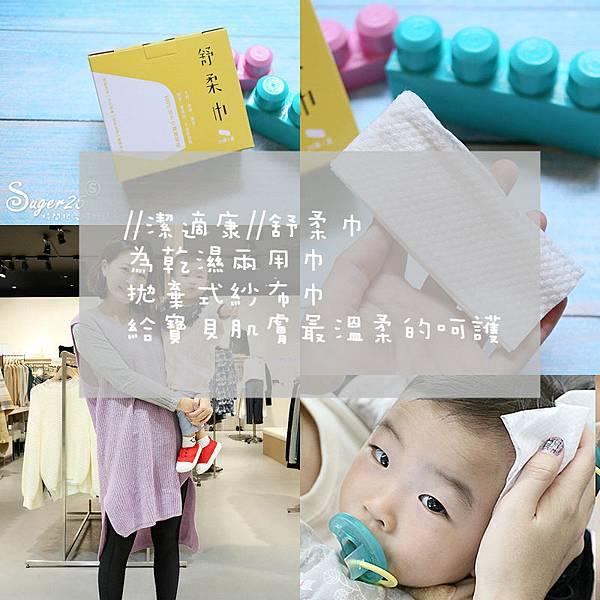 潔適康舒柔巾42.jpg