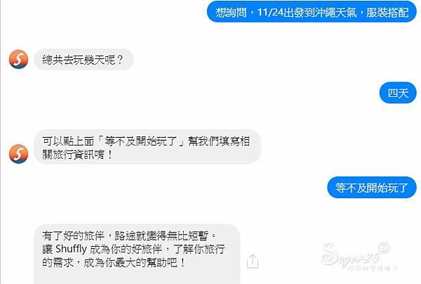 Shuffly 隨身旅遊行動秘書14.jpg
