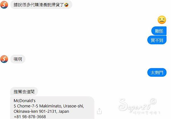 Shuffly 隨身旅遊行動秘書26.jpg