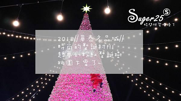華泰名品城粉紅聖誕樹5.JPG