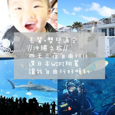 沖繩自由行WIFI機推薦30.jpg