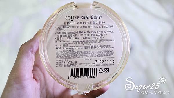 SQUER角鯊全能精純液洗臉皂9.jpg