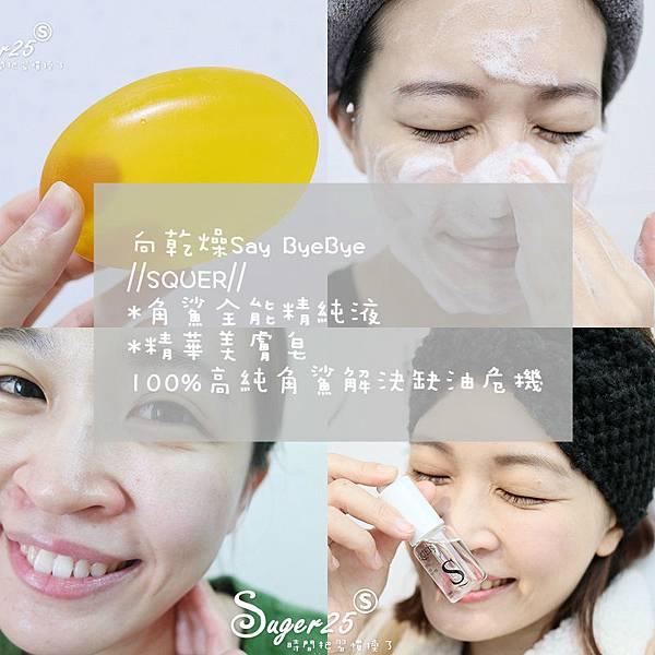 SQUER角鯊全能精純液洗臉皂40.jpg