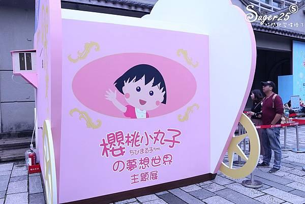 櫻桃小丸子的夢想世界主題展01.jpg