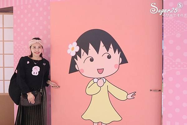 櫻桃小丸子的夢想世界主題展15.jpg