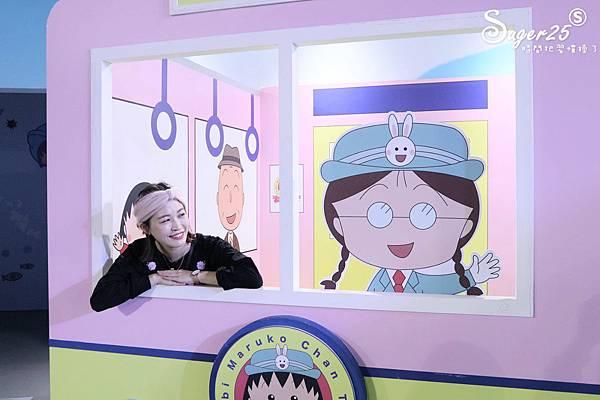 櫻桃小丸子的夢想世界主題展29.jpg