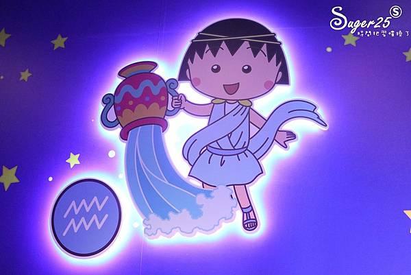 櫻桃小丸子的夢想世界主題展45.jpg