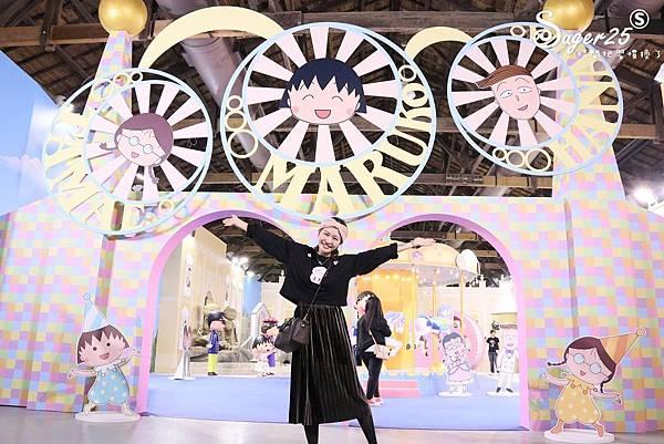 櫻桃小丸子的夢想世界主題展49.jpg