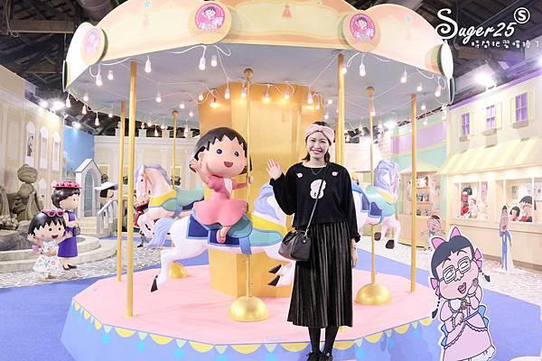 櫻桃小丸子的夢想世界主題展56.jpg