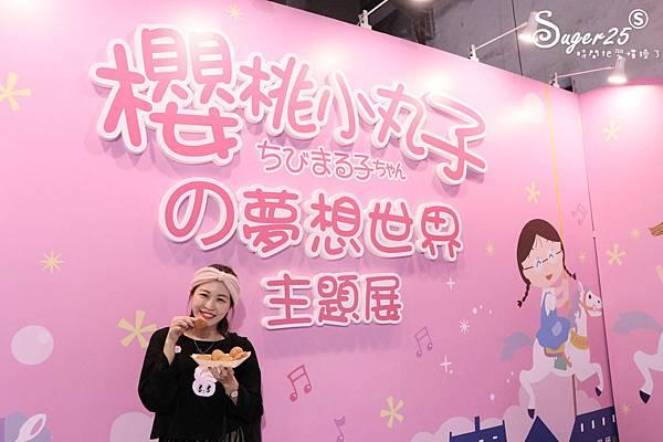 櫻桃小丸子的夢想世界主題展90.jpg