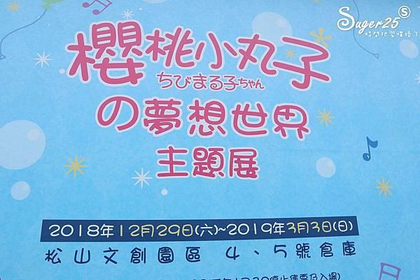 櫻桃小丸子的夢想世界主題展94.jpg