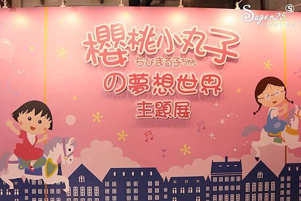 櫻桃小丸子的夢想世界主題展95.jpg
