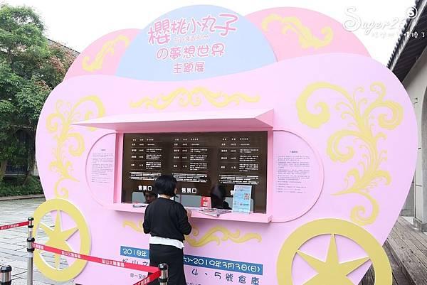 櫻桃小丸子的夢想世界主題展96.jpg