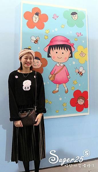 櫻桃小丸子的夢想世界主題展121.jpg