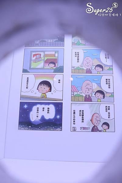 櫻桃小丸子的夢想世界主題展124.jpg