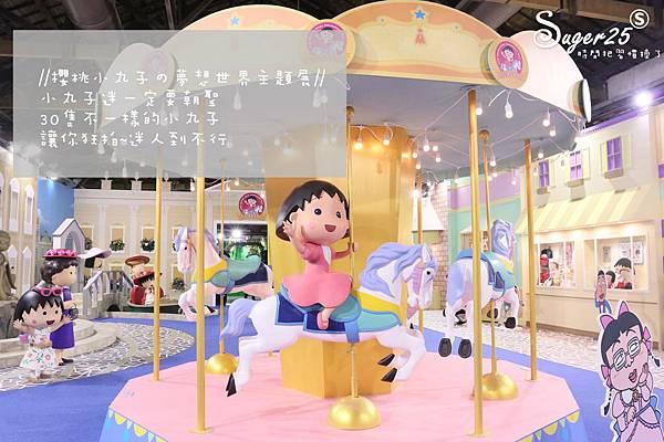 櫻桃小丸子的夢想世界主題展131.jpg