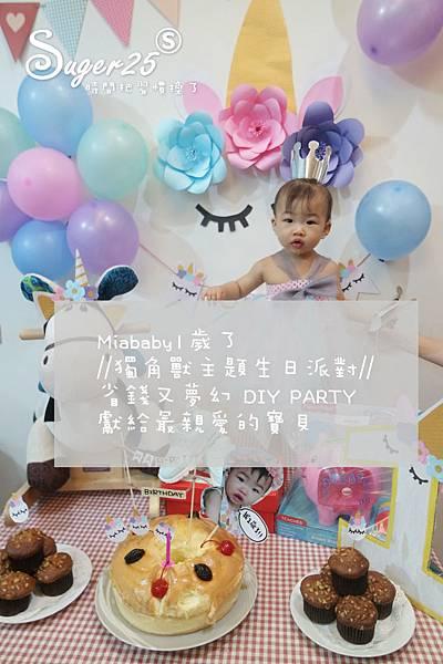 DIY1歲獨角獸主題生日派對45.JPG