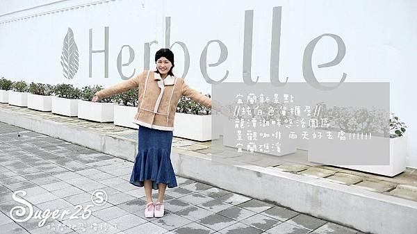 宜蘭白色貨櫃屋Herbelle龍潭湖畔悠.jpg