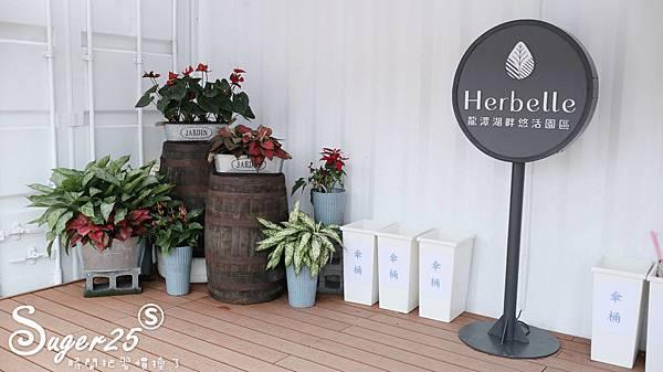 宜蘭白色貨櫃屋Herbelle龍潭湖畔悠活園區40.jpg