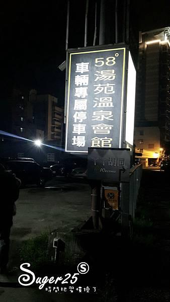 宜蘭礁溪便宜泡湯P.S HOTEL馬妞29.jpg