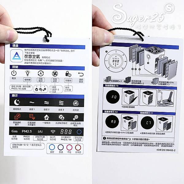 飛利浦奈米級抗敏空氣清淨機AC5659開箱7.jpg
