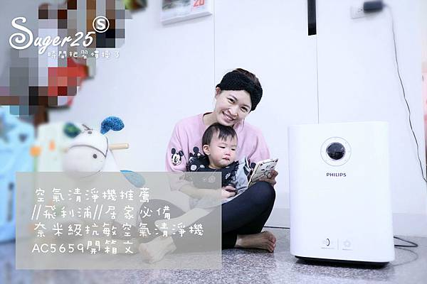 居家空氣清淨機推薦飛利浦居家必備 奈米級抗敏空氣清淨機AC5659♡開箱文♡