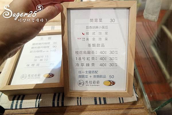 宜蘭美食馬桂爺爺咖哩6.jpg