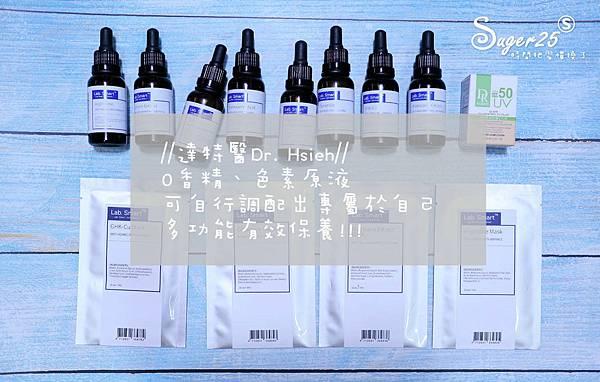 達特醫Dr. Hsieh精華液面膜48.jpg