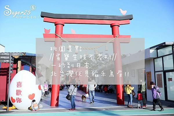 桃園景點蛋寶生技不老村62.jpg