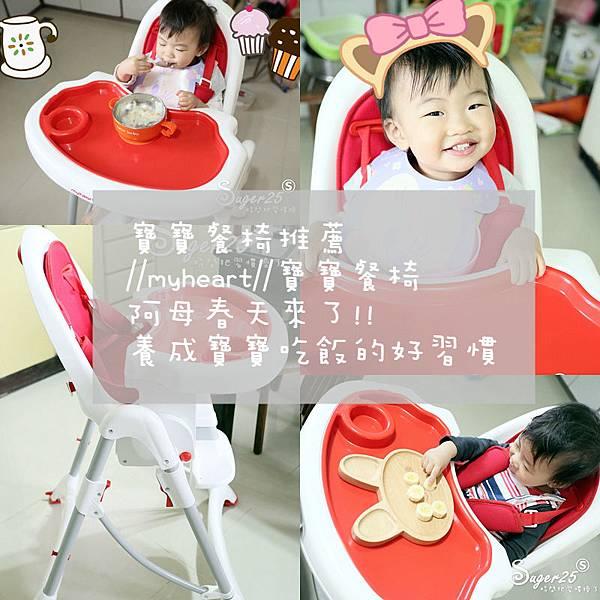 寶寶餐椅推薦myheart兒童餐椅26.jpg