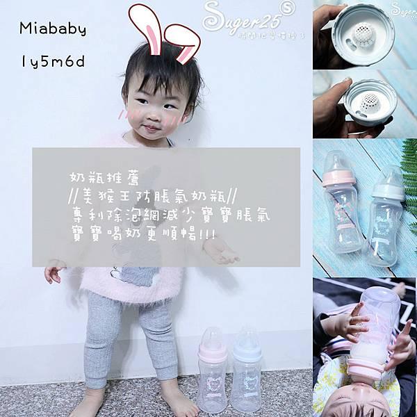 奶瓶推薦美猴王奶瓶防脹氣奶瓶33.jpg