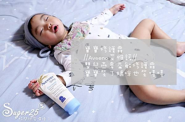 Miababy/寶寶修護霜//Aveeno艾惟諾//嬰兒燕麥益敏修護霜,寶寶笑了媽咪也笑嘻嘻:D