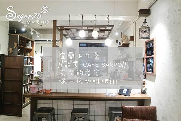 宜蘭市區吃下午茶散步咖啡26.jpg
