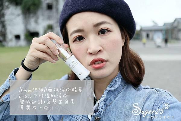 fees法緻無限淨斑精華23.jpg