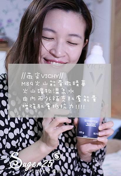 薇姿VICHY M89火山能量微精華火山礦物溫泉水12.jpg