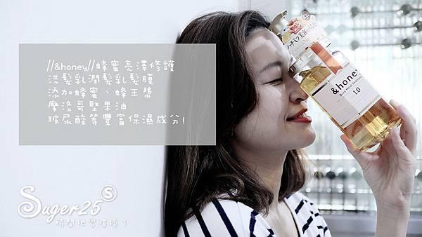 &honey蜂蜜亮澤修護洗髮乳潤髮乳髮膜35.jpg