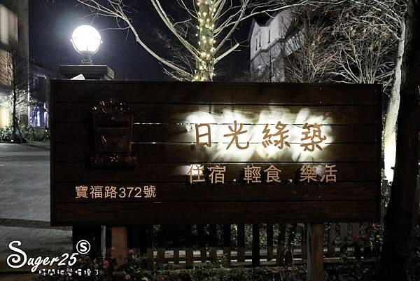 宜蘭冬山旅遊美食日光私廚62.jpg