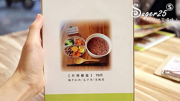 宜蘭羅東吃九宮格早午餐一日一粥5.jpg