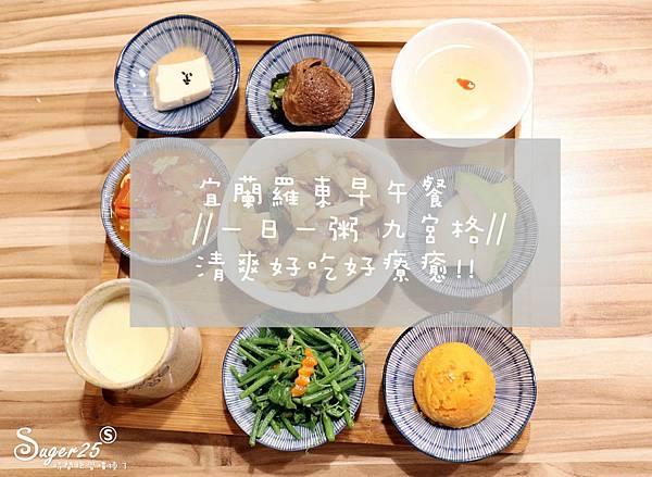 宜蘭羅東吃九宮格早午餐一日一粥23.jpg