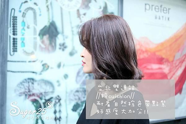 台北雙連站粹cuisalon染髮20.jpg