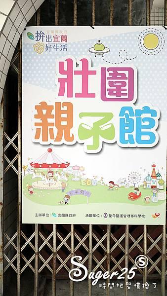 宜蘭壯圍親子館免費景點6.jpg