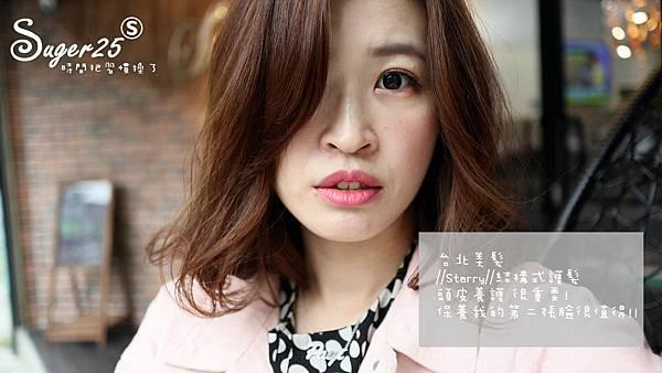 台北頭髮雙連站護髮Starry50.jpg