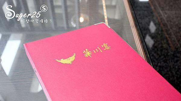 桃園麻辣火鍋華川宴鴛鴦鍋2.jpg