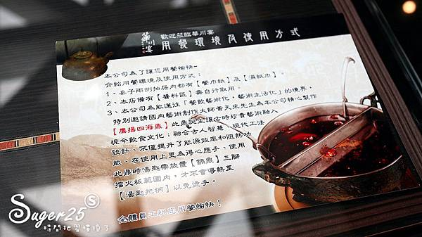 桃園麻辣火鍋華川宴鴛鴦鍋3.jpg