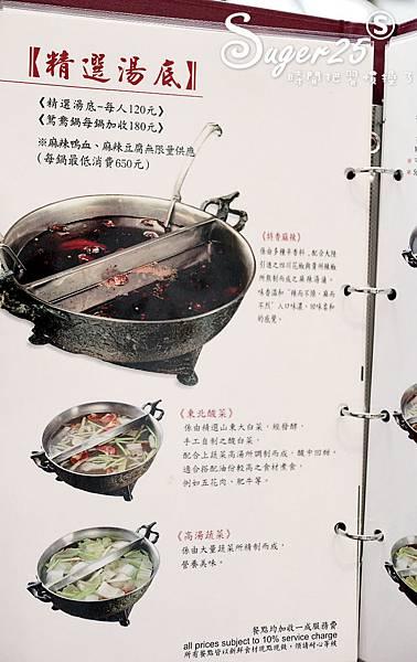 桃園麻辣火鍋華川宴鴛鴦鍋23.jpg