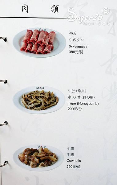 桃園麻辣火鍋華川宴鴛鴦鍋25.jpg