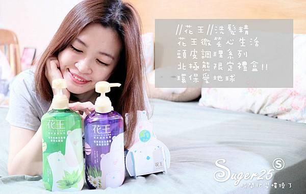 花王kao洗髮精頭皮調理32-1