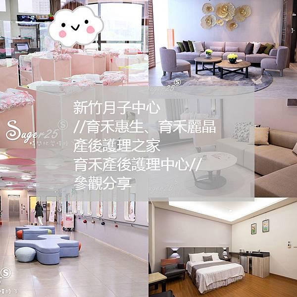 新竹月子中心育禾麗晶惠生產後74_meitu_1.jpg