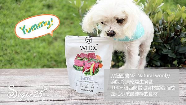 紐西蘭woof狗狗冷凍乾燥生食餐31.jpg